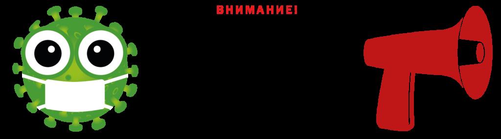 Карантин-01